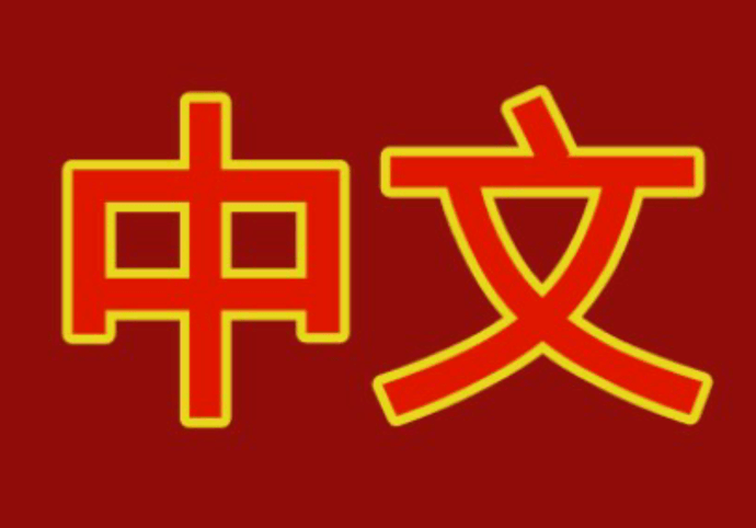 překlady z čínštiny do češtiny